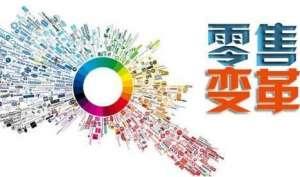 红星美凯龙宣布要将阿里新零售技术引入其家具建材业务经营中拼图机